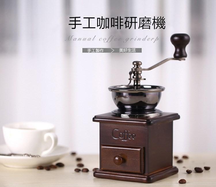 【台灣出貨】磨豆機 咖啡豆 手搖研磨機 粉碎機 家用手動磨豆機 復古原木磨粉機 咖啡機