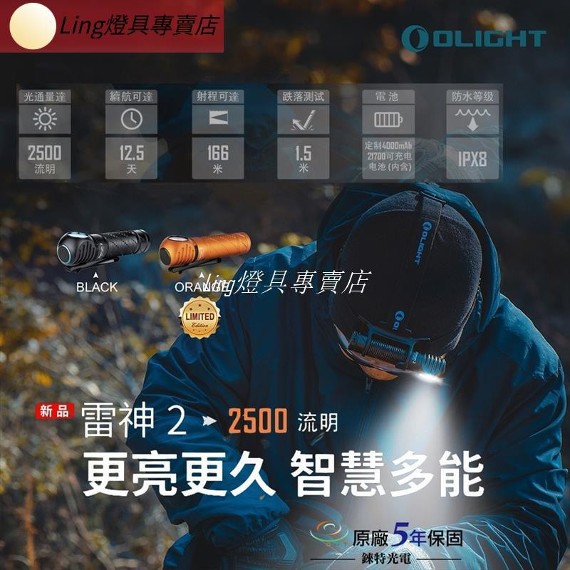 ✨Ling燈✨ 現貨【錸特光電】OLIGHT PERUN 2 雷神2 2500流明 感應L型轉角燈 頭燈 EDC手電筒