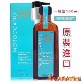 摩洛哥優油 一般型100ml 原裝進口 公司貨 附押頭 MOROCCANOIL摩洛哥護髮油 高雄市