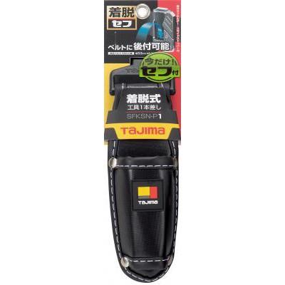 【威威五金】日本 TAJIMA 田島 單格式工具鉗套 快扣式工具套袋 腰帶 工具袋 手工具 安全掛勾  SFKSN-P1