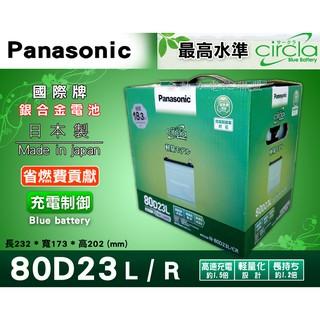 全動力-Panasonic 日本國際牌 80D23R 80D23L 銀合金 Circla 直購價 汽車 豐田 馬自達適用