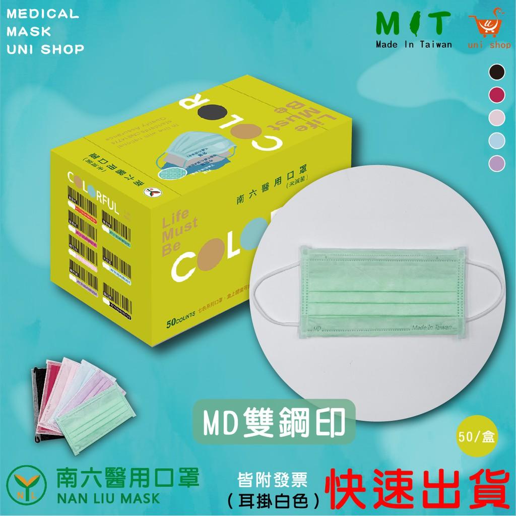 【快速出貨】【南六】雙鋼印 醫用/醫療 成人 口罩--青蘋果綠(1盒/5盒)最便宜/超低價/平面口罩/台灣製/台灣國家隊
