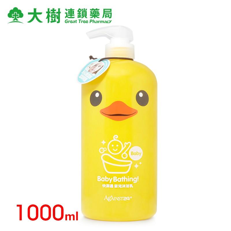 【快潔適】小黃鴨嬰兒沐浴乳1000ml