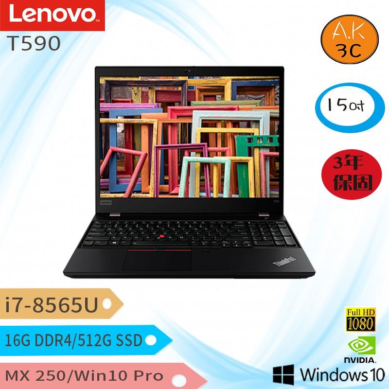 【全新免運 商務筆電】聯想 ThinkPad T590 i7 四核/16G 特仕昇級版 W10Pro 軍規商務 3年保
