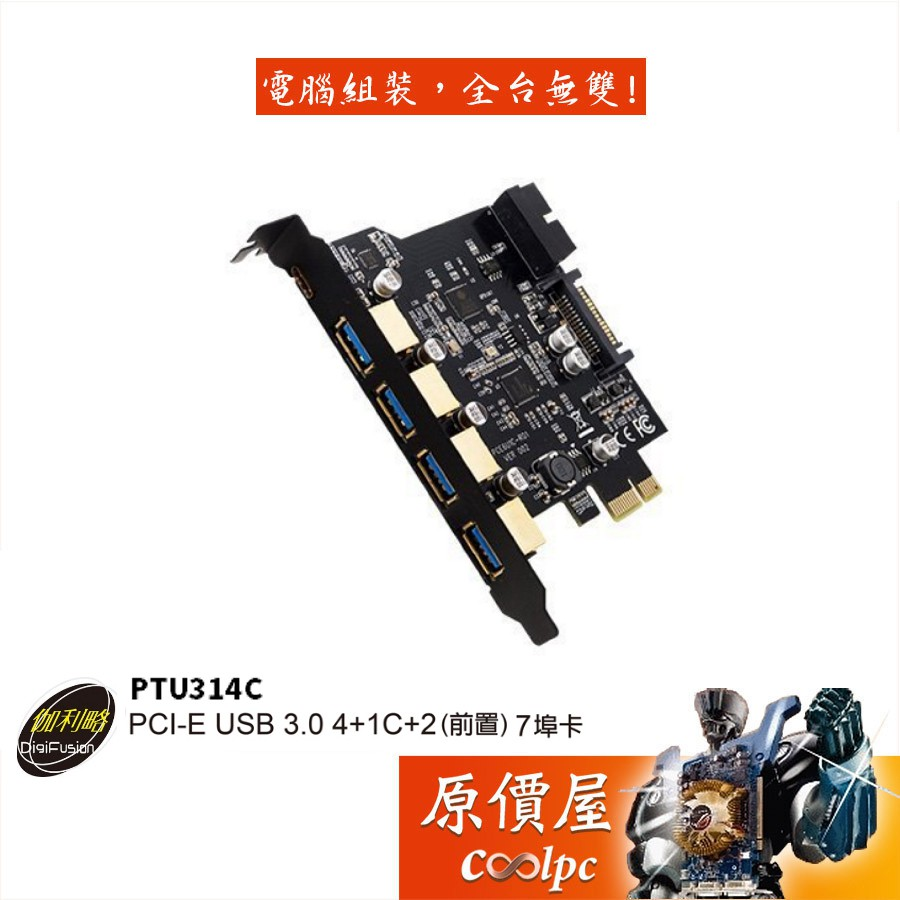 Digifusion伽利略 PTU314C 前置19PIN USB3.0+TYPE-C+USB3.0*4/擴充卡/原價屋