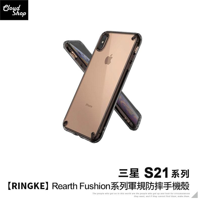 三星 S21系列 RINGKE Rearth Fushion系列軍規防摔手機殼 適用S21 Ultra S21+ 保護殼