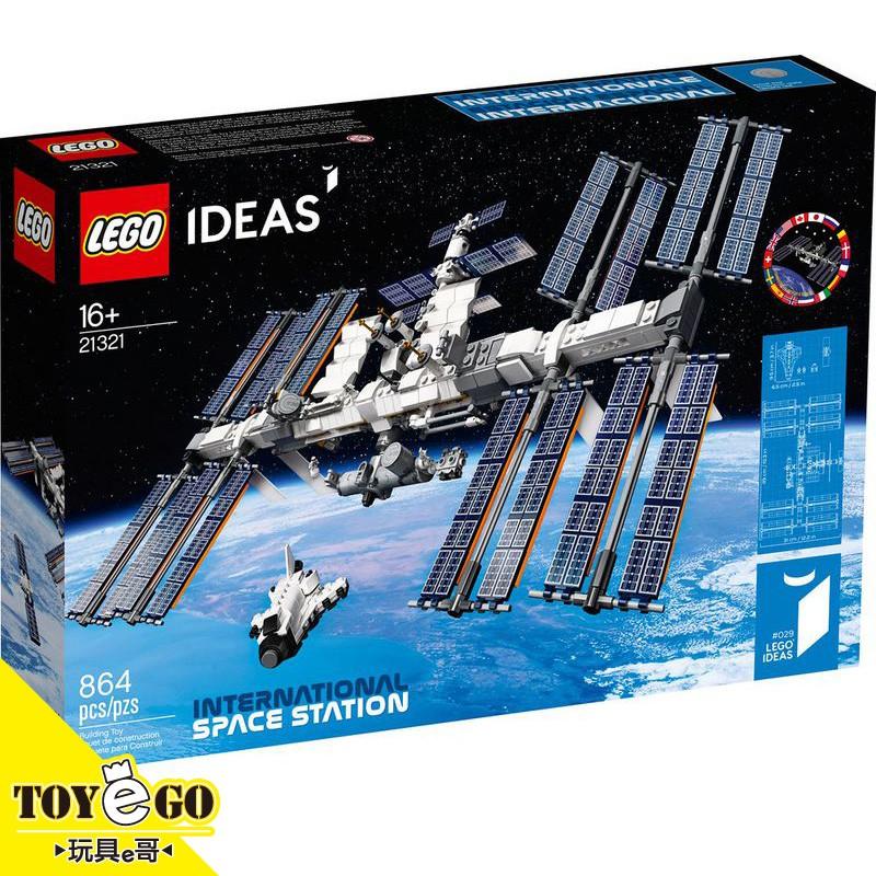 樂高LEGO IDEAS 國際太空站 玩具e哥 21321