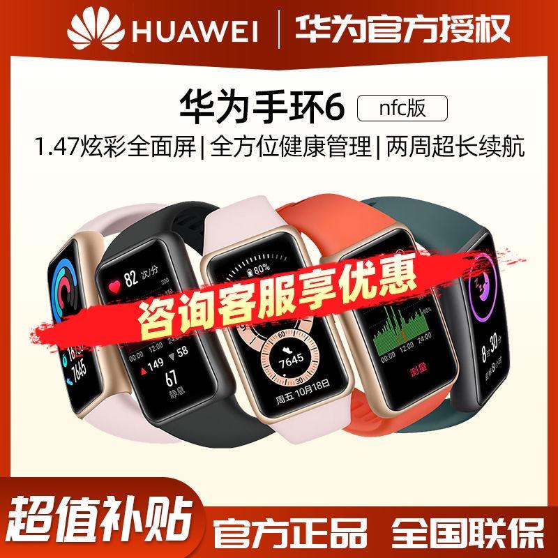 智慧手錶【優先發貨】華為手環6 NFC智慧運動手錶藍牙血氧心率檢測適小米