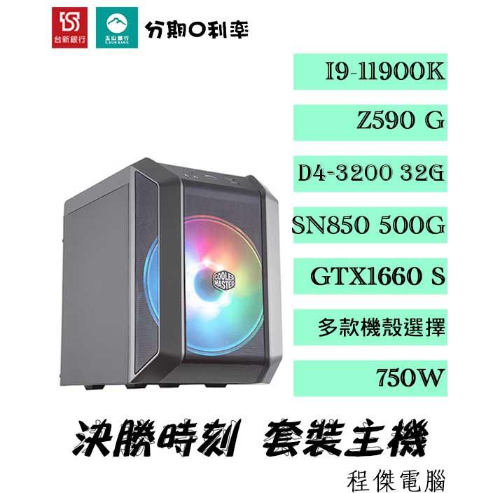 【決勝時刻COD】暗影殺機機 11900K/Z590/32G/500G/1660/750W 套裝主機『高雄程傑電腦』