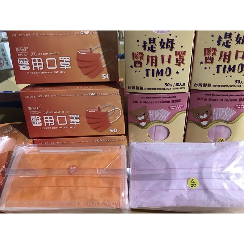 順易利平面口罩 盒裝50入(原廠台灣製,有鋼印)🌹有現貨🌹(顏色隨機出貨)