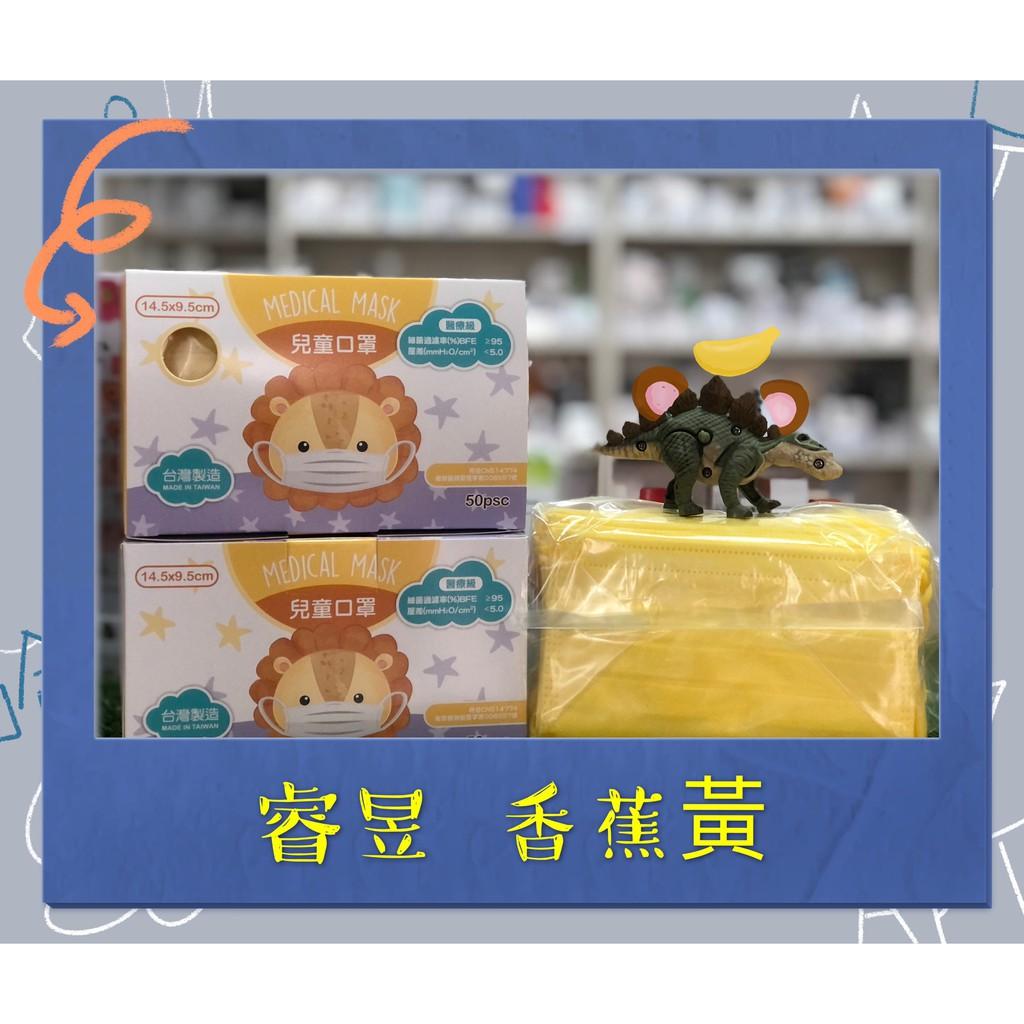睿昱 兒童 醫療口罩 平面 黃色 MD 雙鋼印 台灣製造 現貨供應