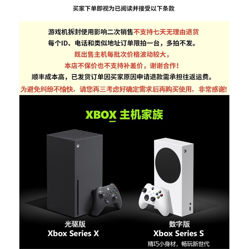 現貨微軟Xbox光碟機版Series X/S遊戲主機xbox seriess國行正品