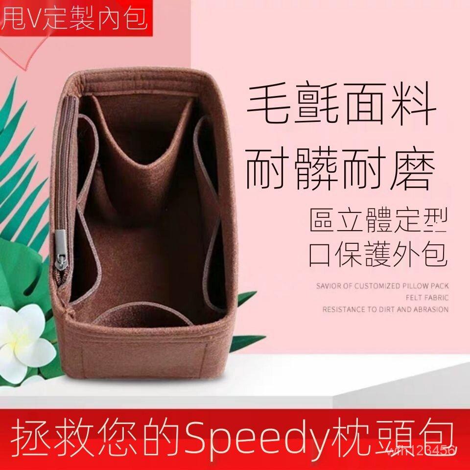包中包 分割袋中袋 適合於speedy 20 25 30 35枕頭包定製收納女L包中包內膽撐整理包V