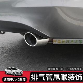 汽車之家Honda~08~13款本田八代Accord專用排氣管尾喉 不銹鋼Accord8代改裝尾喉改裝Accord 改裝 金門縣