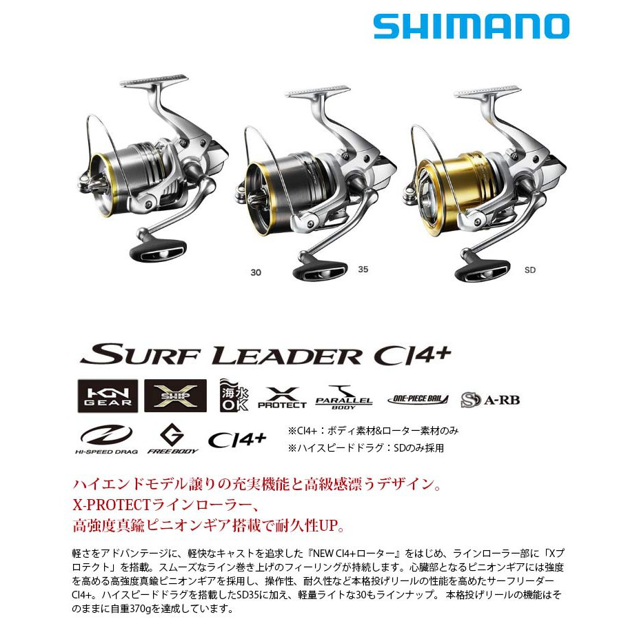 SHIMANO 18 SURF LEADER CI4 30遠投捲線器 [漁拓釣具]