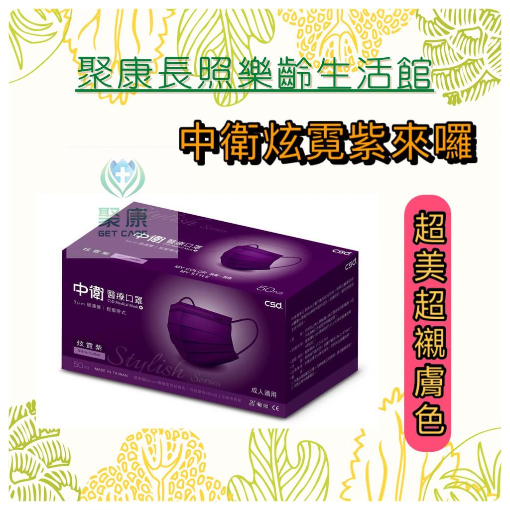 【現貨附發票】中衛醫療口罩 一級藍/炫霓紫/櫻花粉/薰衣紫 公司貨