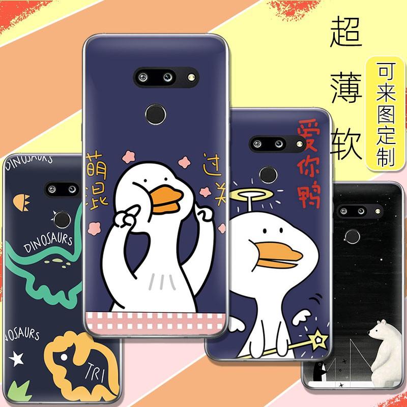 LG 手機殼 保護套 0528# LG G8 雙攝韓版手機殼防摔硅膠超薄軟殼保護套LG G8 雙攝韓版定制