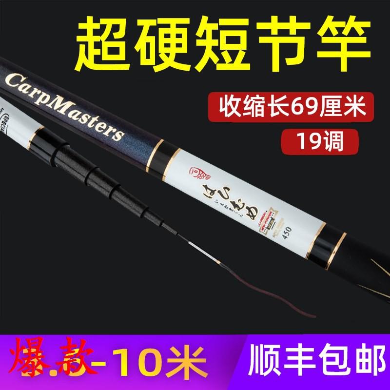 ☆ →日本進口魚竿手竿溪流竿短節手桿超輕超硬19調5.4 8 10米碳素八工