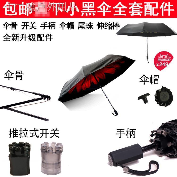 【現貨】✾☼banana小黑傘開關配件撐傘開關雨傘配件手柄太陽傘修傘配件零件