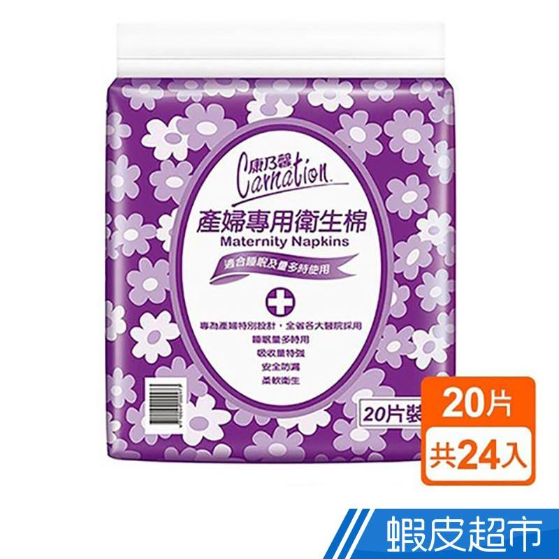 康乃馨 產婦專用衛生棉20片24入(箱) 32cm  蝦皮直送