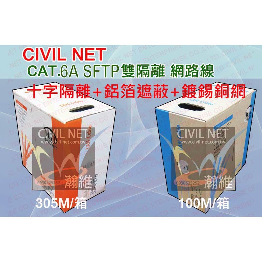 [瀚維] CIVIL NET 網路線 CAT.6A SFTP 鋁箔隔離 雙隔離 售 大同 AMP 華新麗華 大山