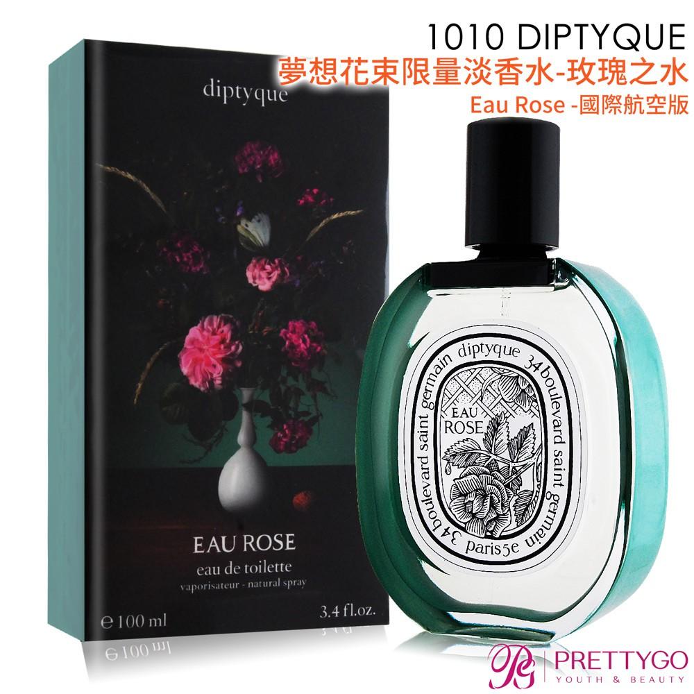 Diptyque 夢想花束限量淡香水-玫瑰之水 Eau Rose (100ml)-國際航空版【美麗購】
