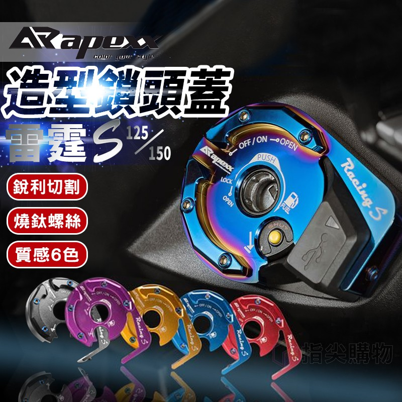 APEXX 鋁合金 鎖頭外蓋 鎖頭蓋 磁石蓋 適用於 雷霆S 125 150 RACING-S 鎖頭保護蓋 保護蓋 防刮