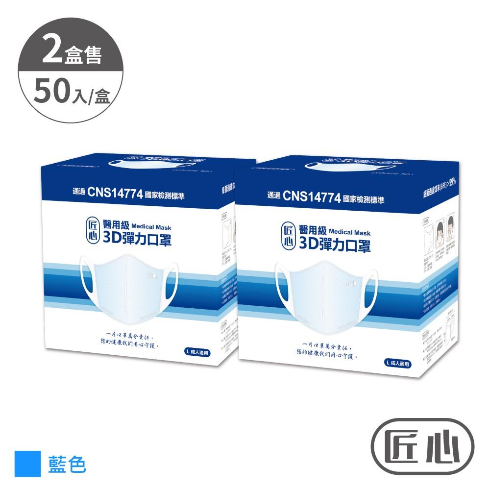 【匠心-3D彈力醫用口罩-L尺寸】- 藍色 (適合一般成人) 每盒50入 2盒販售