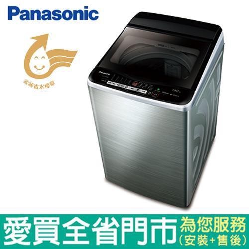 Panasonic國際13KG變頻不鏽鋼洗衣機NA-V130EBS-S含配送+安裝【愛買】