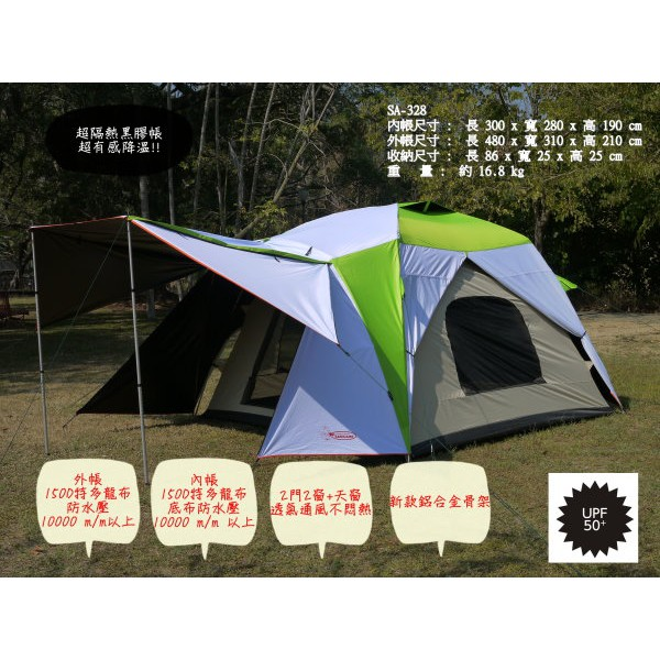 【SAMCAMP 噴火龍】超隔熱/黑膠帳 - 鋁合金*白龍王*頂級休閒別墅帳篷(300型)