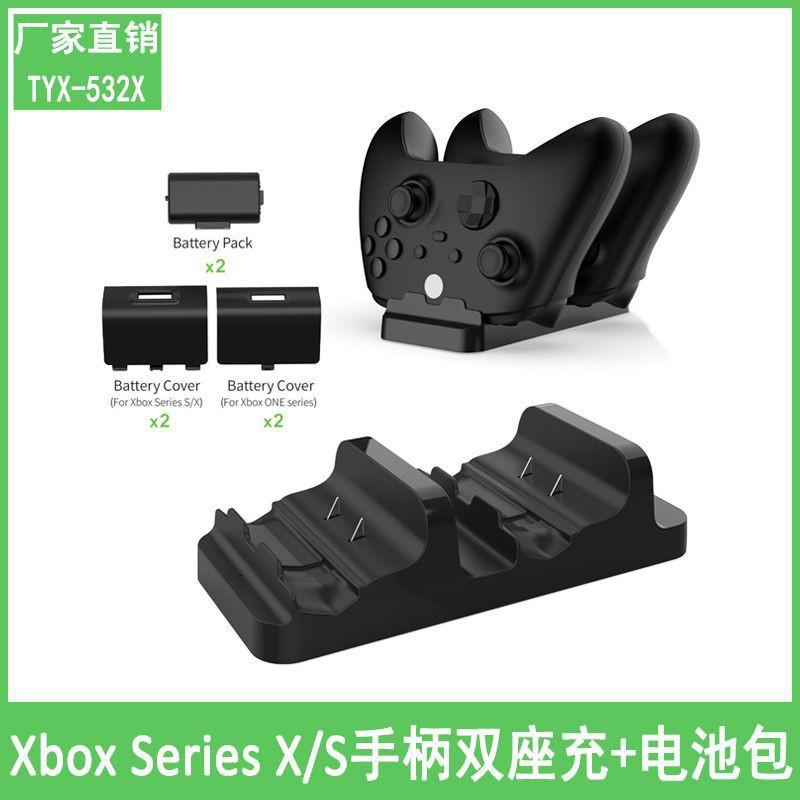 Xbox Series S/X手柄雙充電池包帶電池后蓋Xbox One手柄雙座充【力天電子】