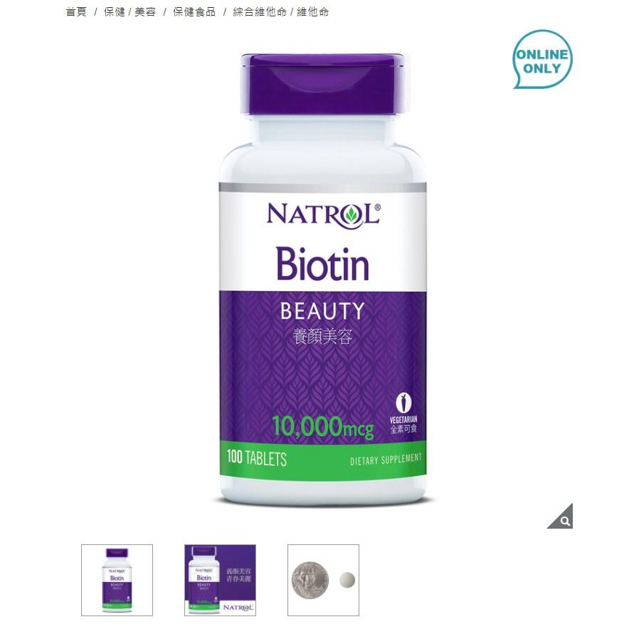 Natrol 納妥 生物素10,000微克(食品) 100錠  好市多代購(請先詢問庫存)