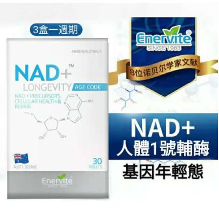 澳樂維他NAD+NMN9000人體1號輔酶補充劑 β-煙酰胺單核苷酸