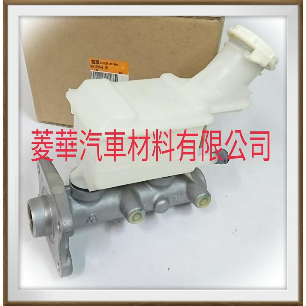 菱華汽材 SPACE GEAR 2WD 手排 煞車總幫 煞車總泵 無ABS 1997年~2008年 中華三菱汽車正廠件
