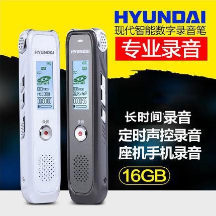韓國現代4058專業錄音筆 高清降噪遠距聲控商務會議學習MP3播放器 歡歡家居