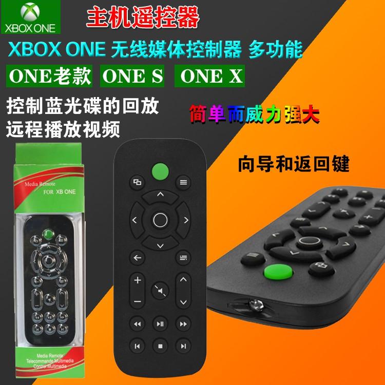 【壹風堂電玩店】XBOXONE 主機遙控器 XBOX ONE 無線媒體控制器 多功能