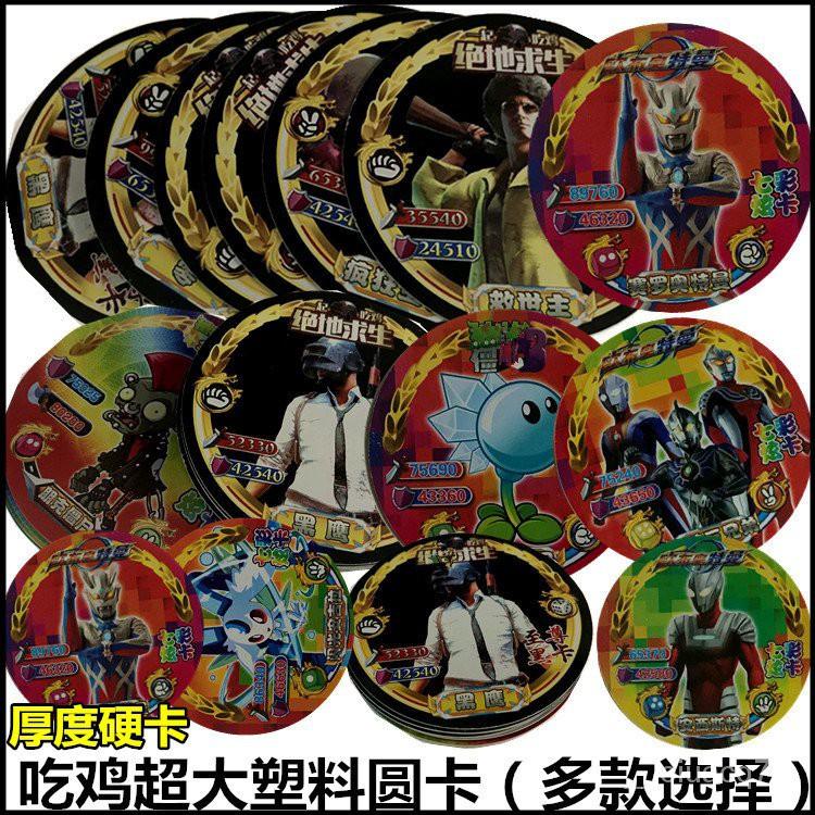 超人力霸王超人力霸王絕地求生吃雞遊戲塑料圓卡砸摔圓形卡片卡牌兒童大卡
