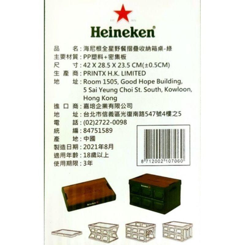 海尼根全星野餐摺疊收納箱桌現貨綠色
