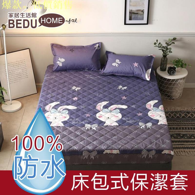 現貨【Bedu】原創高級☆加棉防水床包☆100%防水 日式透氣防蟎保潔墊 單人 雙人 加大 床單 床包式防水保潔墊