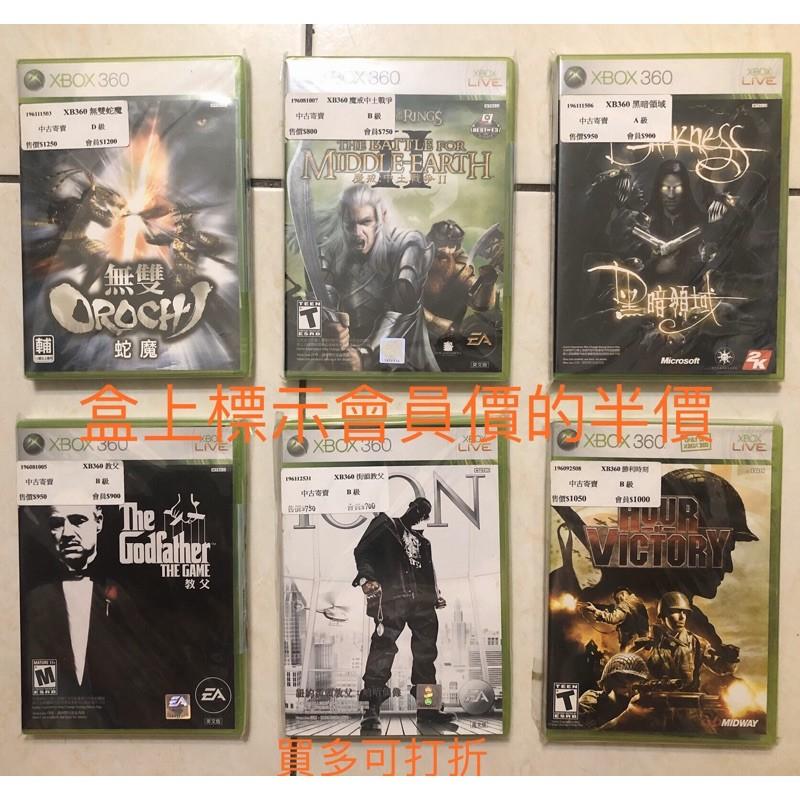 XBOX 360 多款 二手 遊戲光碟片 系列遊戲 遊戲片 Live
