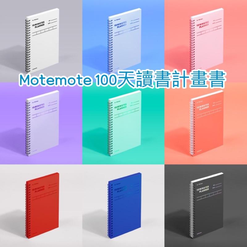 【預購+現貨-韓國文具】Motemote 100天10分鐘計畫 讀書計畫本