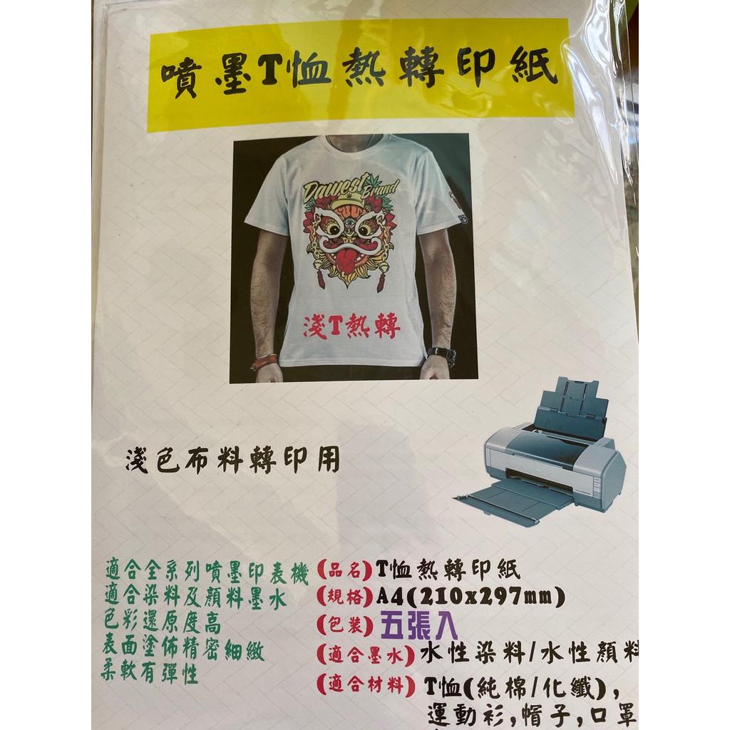 (全新) 噴墨T恤轉印貼紙/5入