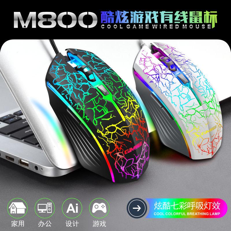 滑鼠 電競滑鼠 有線滑鼠 USB接口 6D按鍵 4段DPI 七彩炫酷發光 鼠標 電腦滑鼠 筆電滑鼠