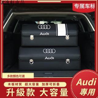 Audi奧迪收納箱車標款後備箱儲物箱摺疊多功能收納箱整理箱A4L A6L A3 A5 Q3 Q5 Q/ JC逸軒車品 宜蘭縣