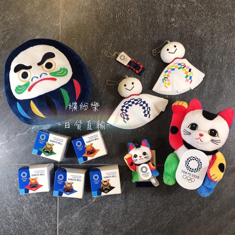 繽紛樂.🇯🇵日本_東奧系列|TOKYO 2020 東京奧運 吉德 達摩 福神 招財貓 娃娃 晴天娃娃 編織 吊飾