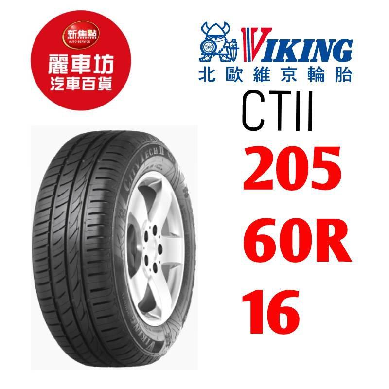 1562151VIKING 輪胎 CityTech II 205/60/16 92V 【麗車坊-17956】