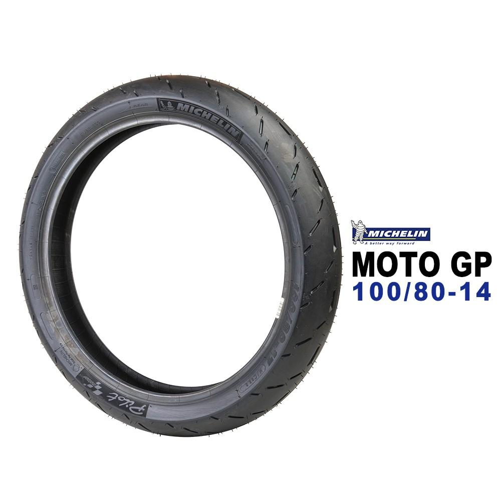 MICHELIN 米其林輪胎 MOTO GP 100/80-14 GOGORO 2