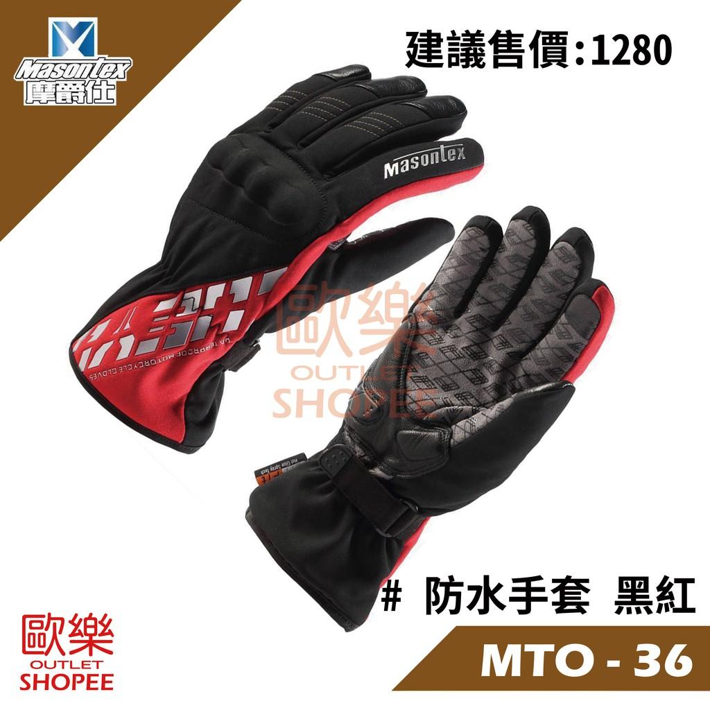 (歐樂免運)Masontex 摩爵仕 防寒防摔手套 黑紅 / 防寒/防摔/防水/高質感淺水布手套/密度高/內裡隔水