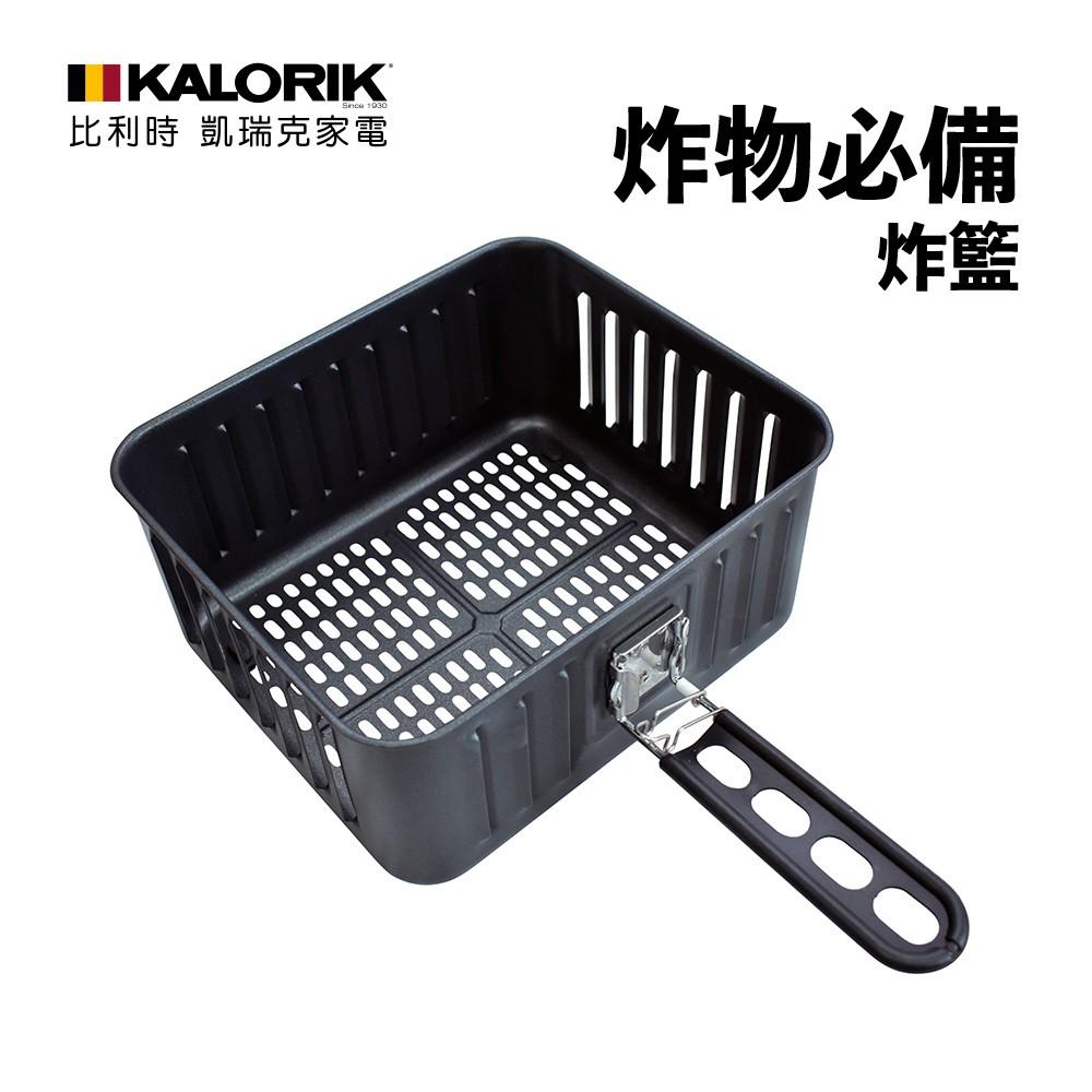 【KALORIK凱瑞克】Kalorik 氣炸烤箱專用配件-氣炸鍋炸籃