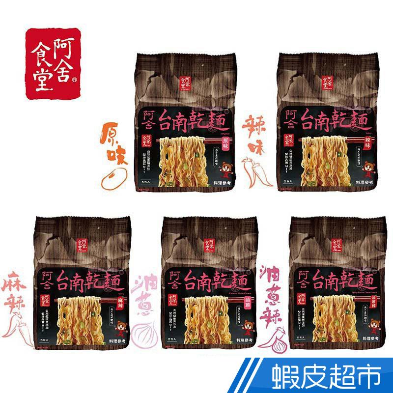 阿舍 台南乾麵(5包/袋) 現貨 蝦皮直送